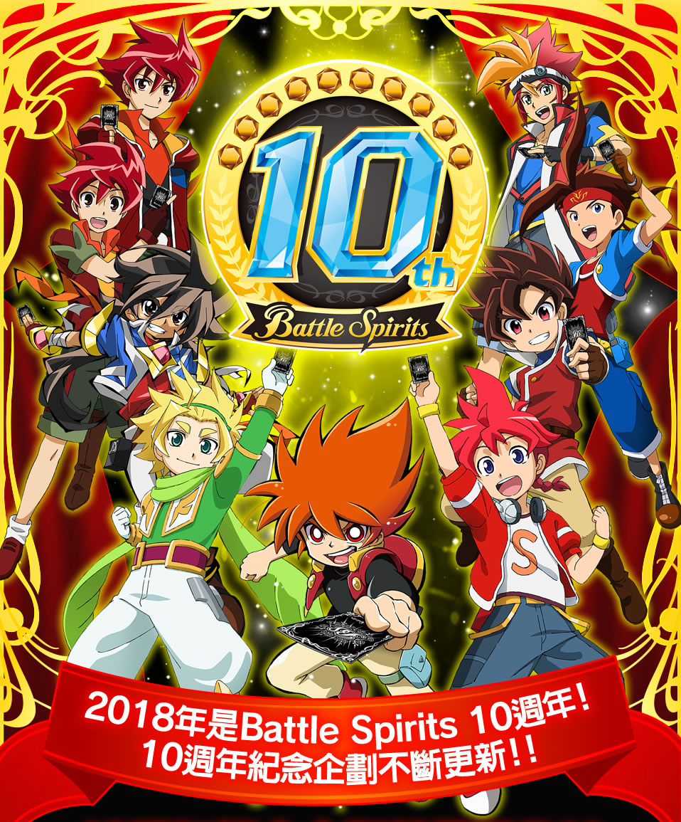 Battle Spirits 10週年企劃!